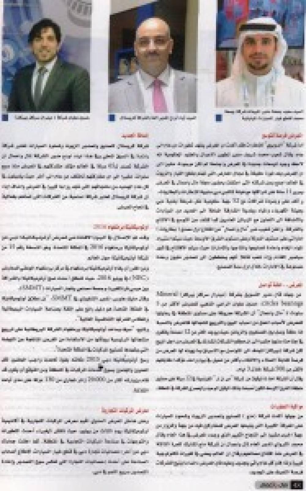 MCB bearings Featured on Finance & Business Arabic Magazine